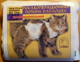 Попонки п/операц. д/кошек №1