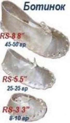 """Ботинок 5"""" (25) 20-25г"""