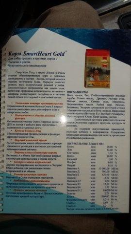 SMARTHEART GOLD корм для собак, со вкусом лосося и риса, 15кг