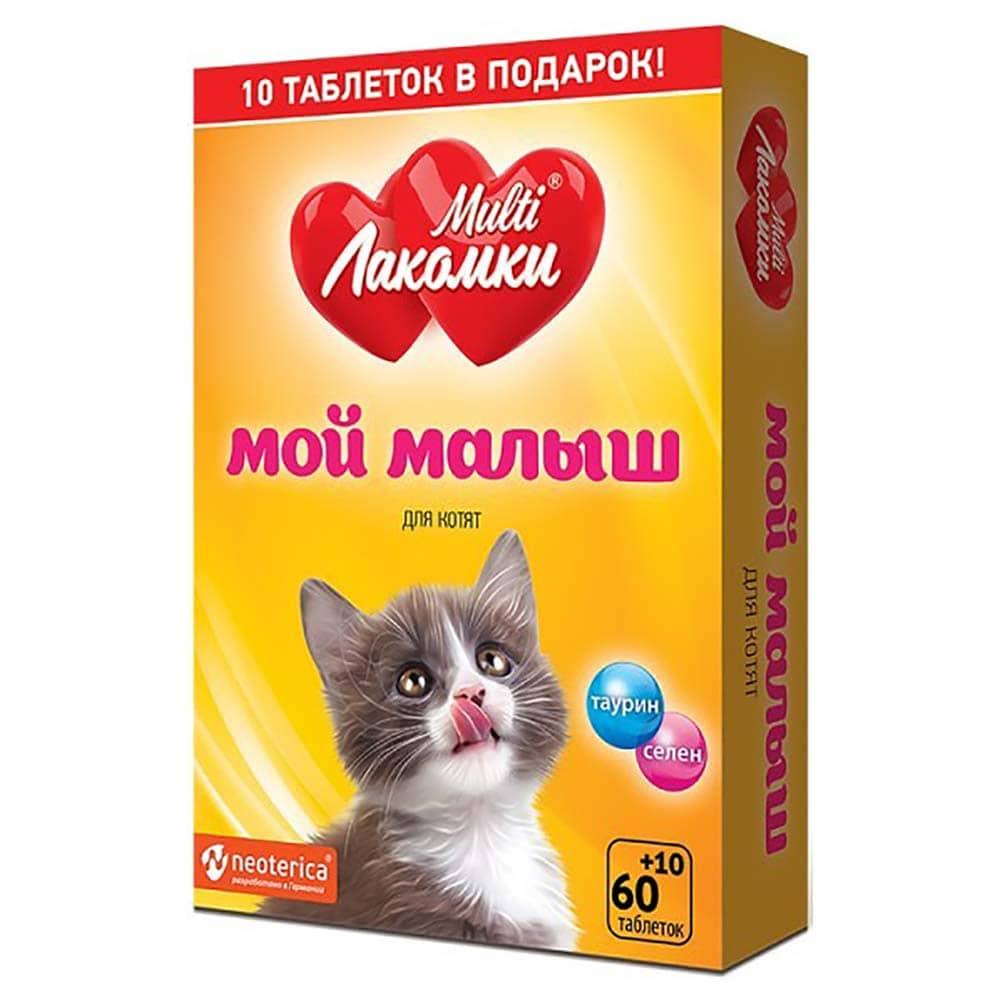МультиЛакомки Мой малыш д/котят 70 таб. L104